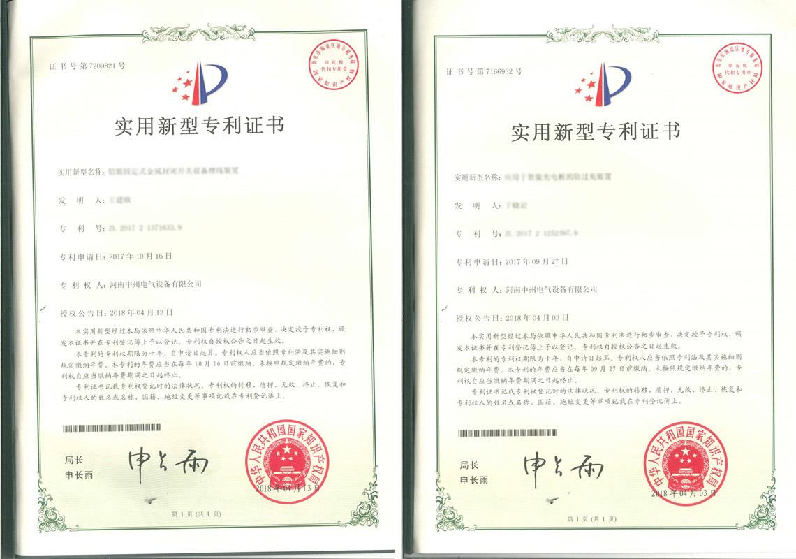 热烈祝贺中州电气荣获20项专利证书