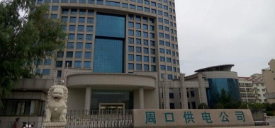 河南省周口市供电公司