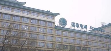 北京市供电公司