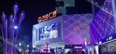 郑州二七万达广场项目