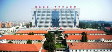 中国人民解放军153中心医院