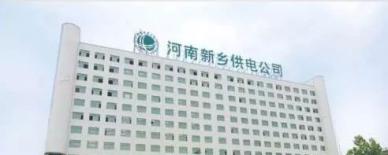 河南省新乡市供电公司
