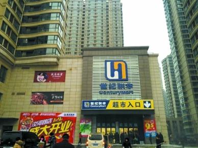 郑州市世纪联华