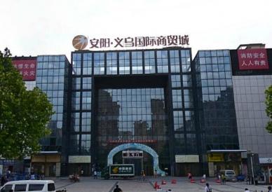 安阳义乌国际商贸城
