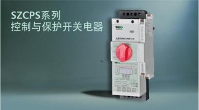 SZCPS系列控制与保护开关电器