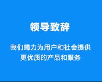 中州電氣領導(dao)致辭